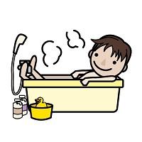 入浴を見直そう