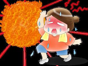 暑い・危険な行為