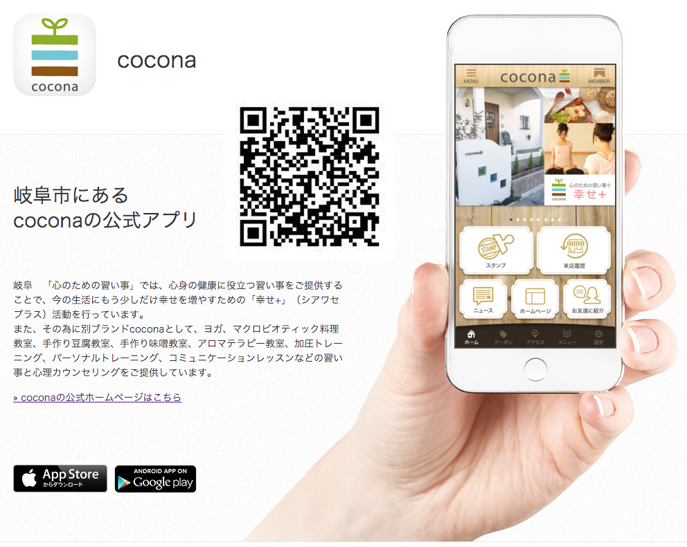 Coconaアプリ紹介
