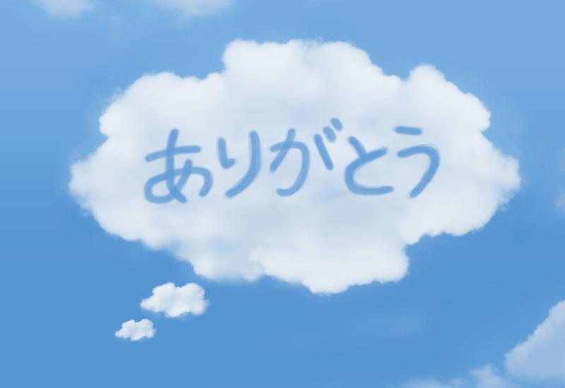 雲でありがとう