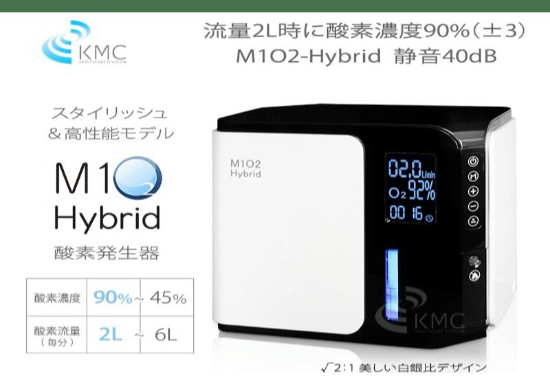 酸素発生器M1O2