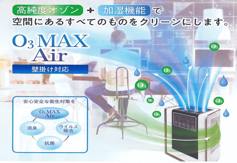 O3MAX Air